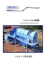 トロンメル分級機/カタログ