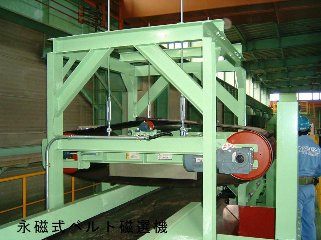 永磁式ベルト磁選機1